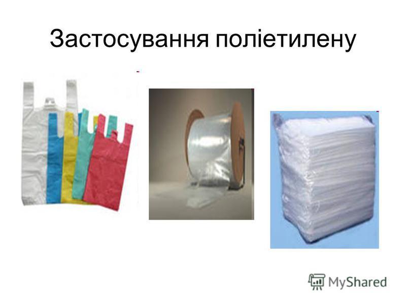 Застосування поліетилену