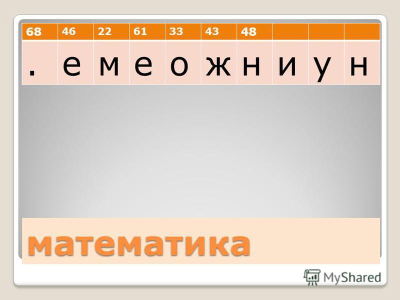 математика 68 4622613343 48.емеожниун