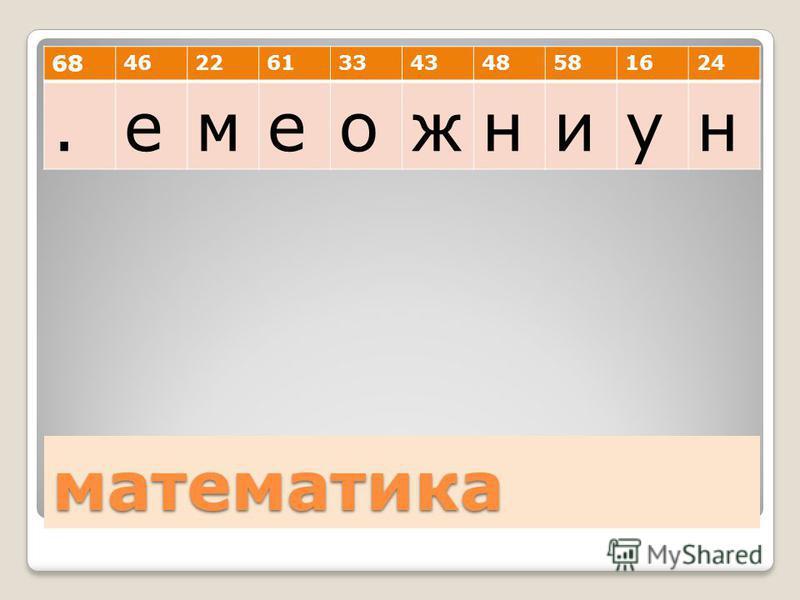 математика 68 462261334348581624.емеожниун