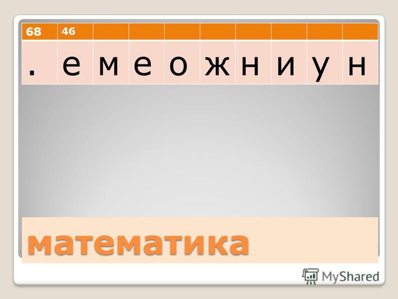математика 46.емеожниун