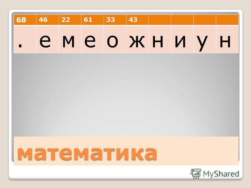 математика 68 4622613343.емеожниун