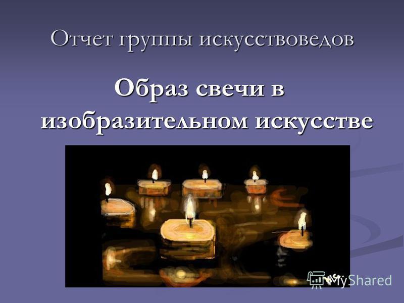 Отчет группы искусствоведов Образ свечи в изобразительном искусстве