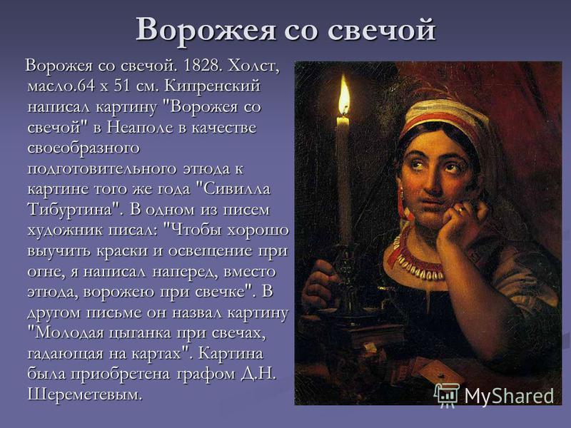 Ворожея со свечой Ворожея со свечой. 1828. Холст, масло.64 х 51 см. Кипренский написал картину