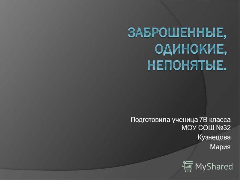 Подготовила ученица 7В класса МОУ СОШ 32 Кузнецова Мария