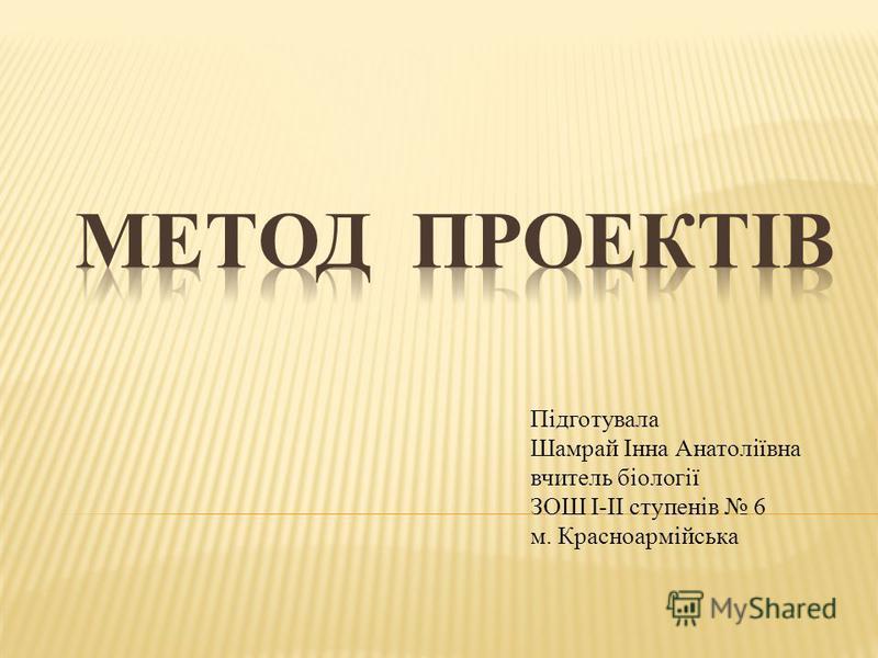 Підготувала Шамрай Інна Анатоліївна вчитель біології ЗОШ I-II ступенів 6 м. Красноармійська