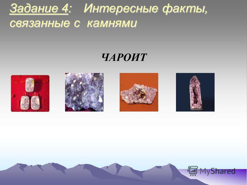 ЧАРОИТ Задание 4: Интересные факты, связанные с камнями