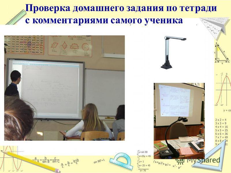 Проверка домашнего задания по тетради с комментариями самого ученика