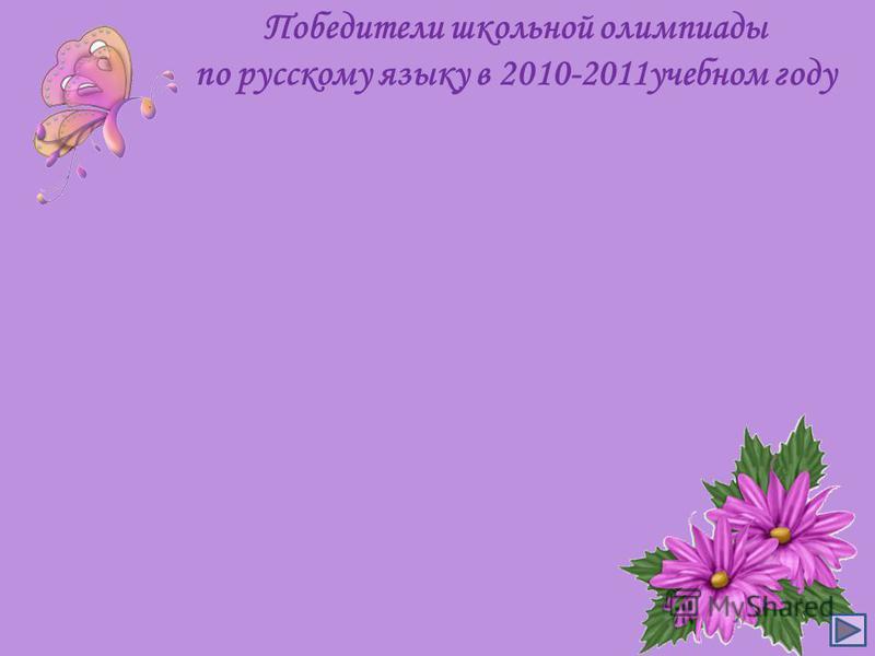 Победители школьной олимпиады по русскому языку в 2010-2011 учебном году