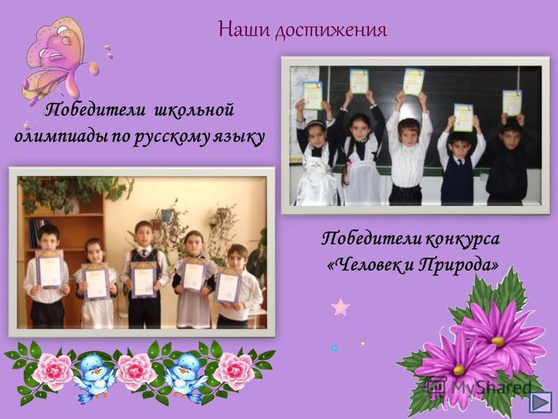 Наши достижения Победители конкурса «Человек и Природа» Победители школьной олимпиады по русскому языку