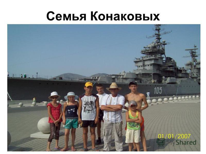 Семья Конаковых
