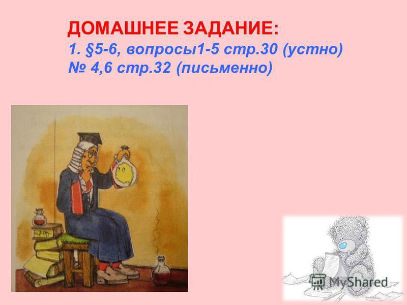 ДОМАШНЕЕ ЗАДАНИЕ: 1. §5-6, вопросы 1-5 стр.30 (устно) 4,6 стр.32 (письменно)