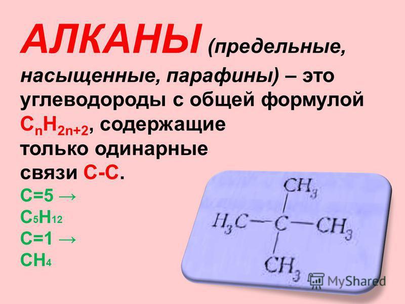 АЛКАНЫ (предельные, насыщенные, парафины) – это углеводороды с общей формулой C n H 2n+2, содержащие только одинарные связи С-С. С=5 С 5 Н 12 С=1 СН 4