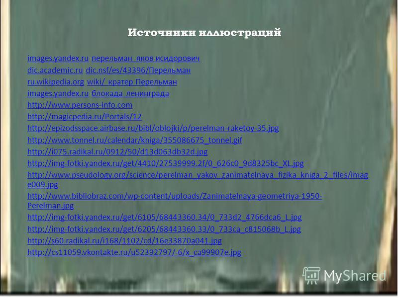Источники иллюстраций images.yandex.ruimages.yandex.ruперельман яков исидоровичперельман яков исидорович dic.academic.rudic.academic.rudic.nsf/es/43396/Перельманdic.nsf/es/43396/Перельман ru.wikipedia.orgru.wikipedia.orgwiki/ кратер Перельманwiki/ кр
