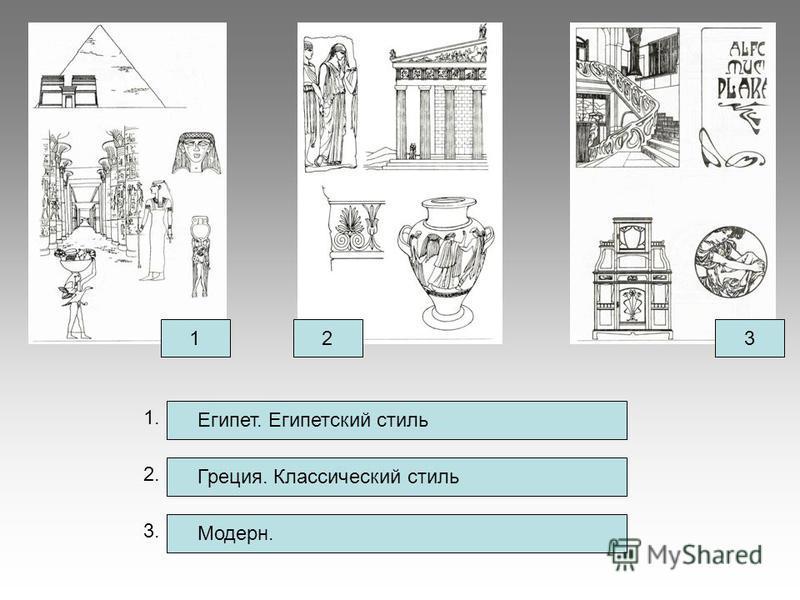 123 Модерн. Греция. Классический стиль Египет. Египетский стиль 1. 2. 3.
