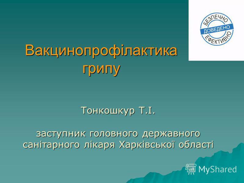 Вакцинопрофілактика грипу Тонкошкур Т.І. заступник головного державного санітарного лікаря Харківської області