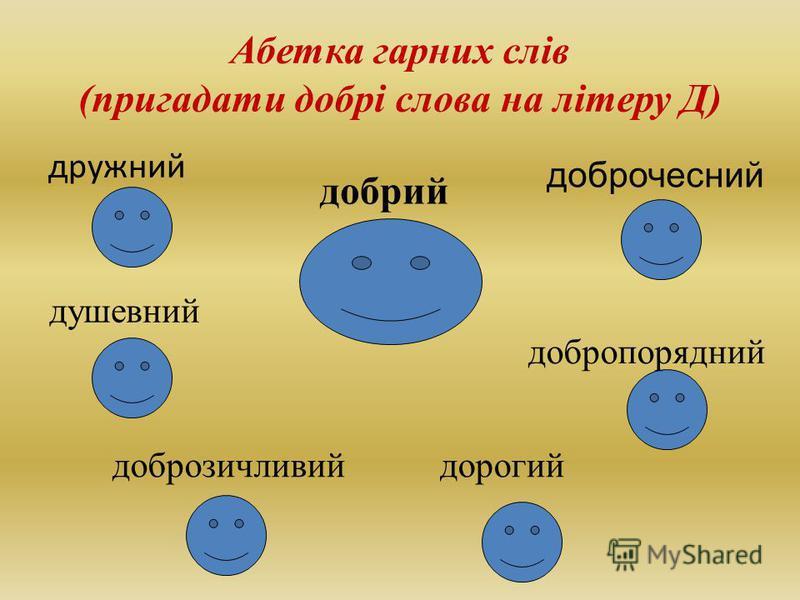 Абетка гарних слів (пригадати добрі слова на літеру Д) дружний доброчесний душевний добропорядний добрий доброзичливийдорогий