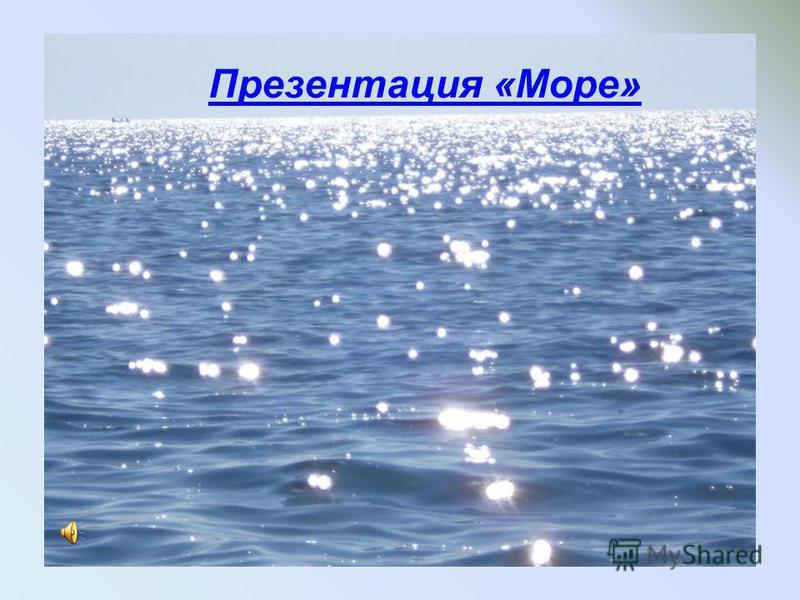 Презентация «Море»
