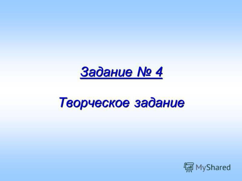 Задание 4 Творческое задание