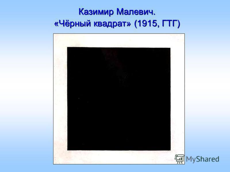 Казимир Малевич. «Чёрный квадрат» (1915, ГТГ)