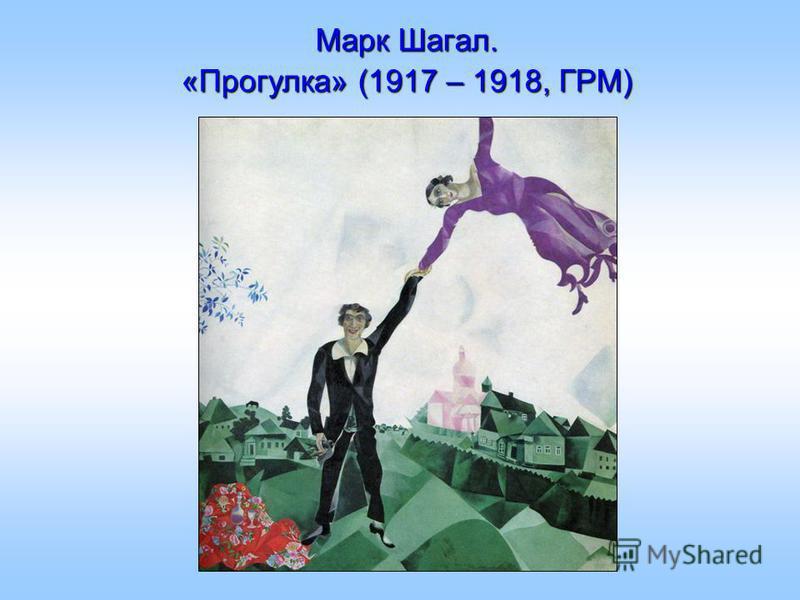 Марк Шагал. «Прогулка» (1917 – 1918, ГРМ)