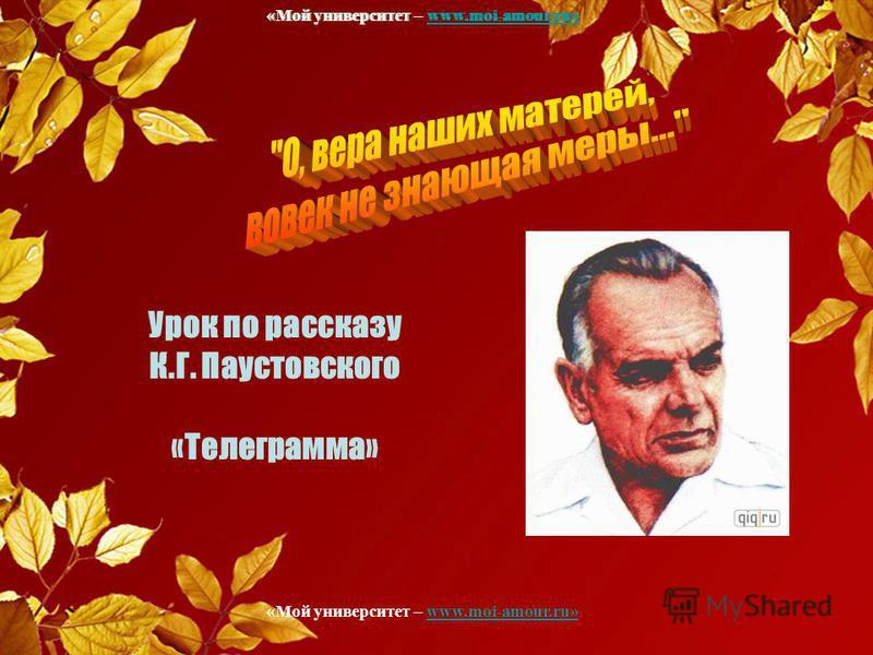 «Мой университет – www.moi-amour.ru»www.moi-amour.ru»«Мой университет – www.moi-amour.ru»www.moi-amour.ru» «Мой университет – www.moi-amour.ru»www.moi-amour.ru» Урок по рассказу К.Г. Паустовского «Телеграмма»
