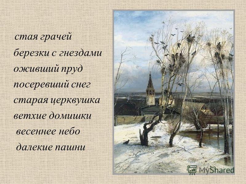 стая грачей березки с гнездами оживший пруд посеревший снег старая церквушка ветхие домишки весеннее небо далекие пашни