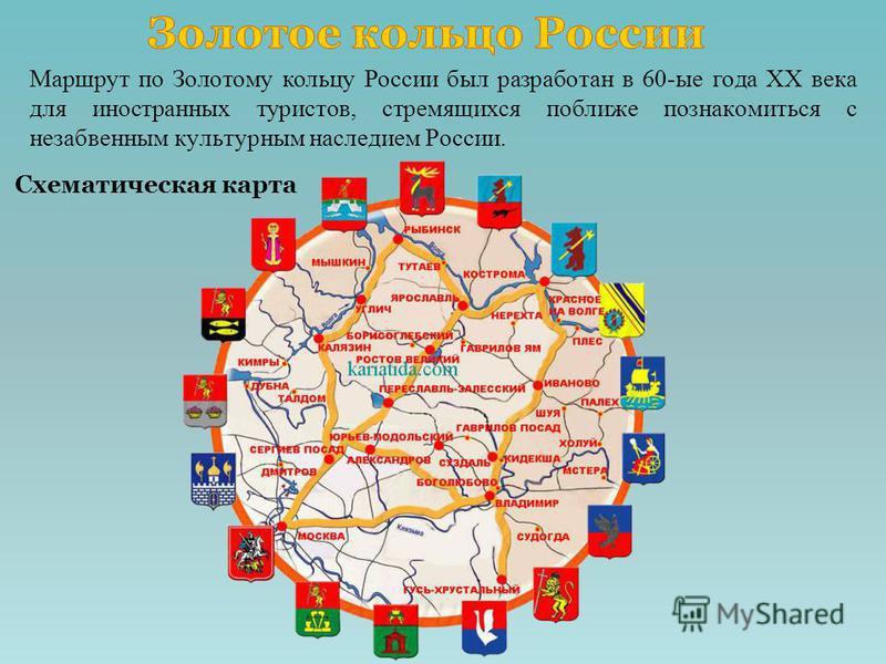 Маршрут по Золотому кольцу России был разработан в 60-ые года XX века для иностранных туристов, стремящихся поближе познакомиться с незабвенным культурным наследием России. Схематическая карта