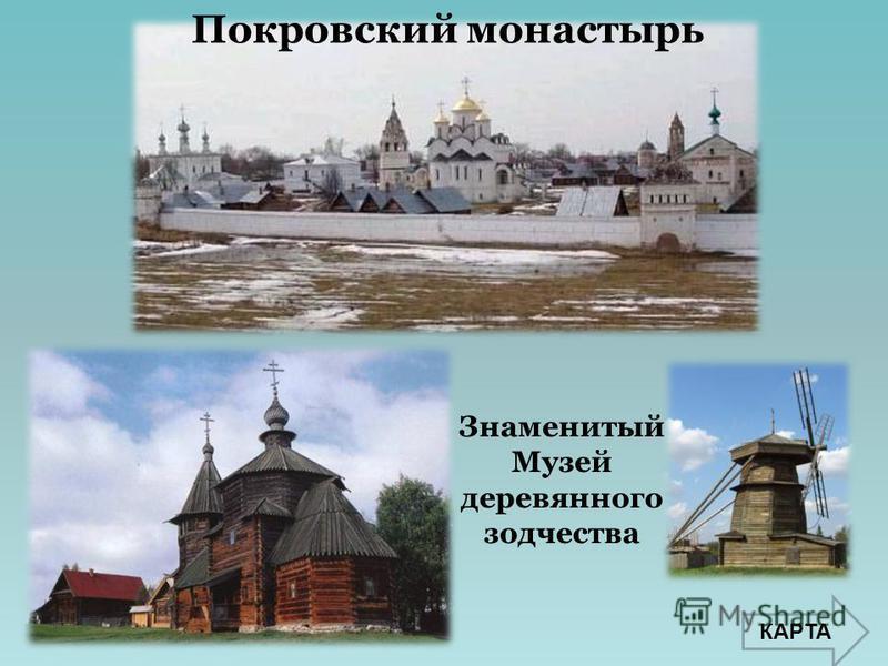 КАРТА Покровский монастырь Знаменитый Музей деревянного зодчества