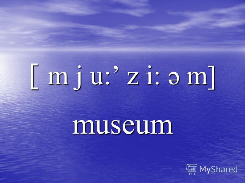 [ m j u: z i: ә m] museum