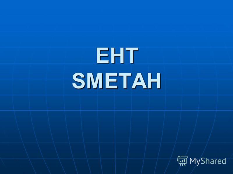 EHT SMETAH