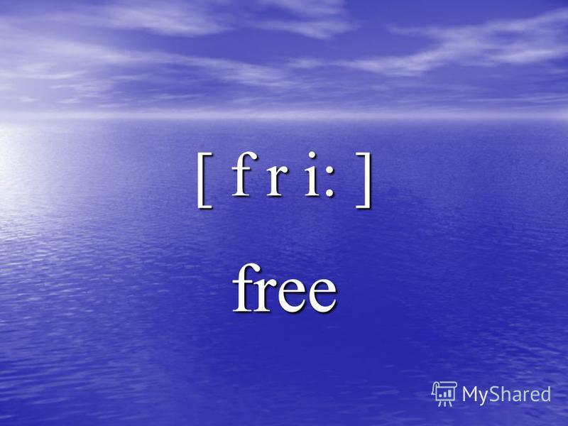 [ f r i: ] free