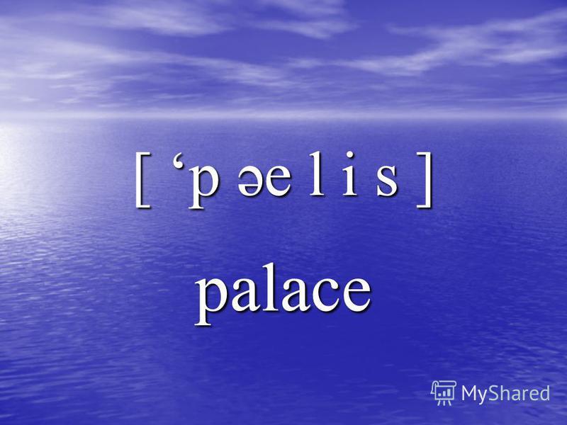 [ p әе l i s ] palace
