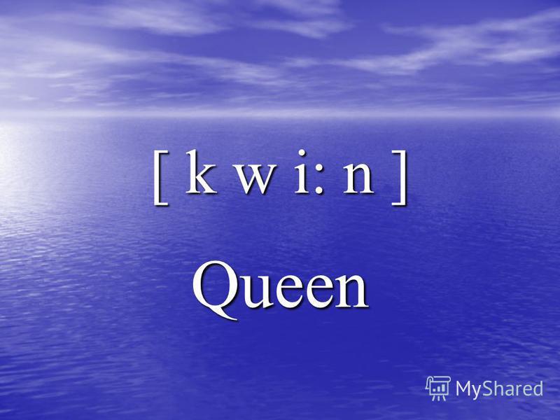 [ k w i: n ] Queen