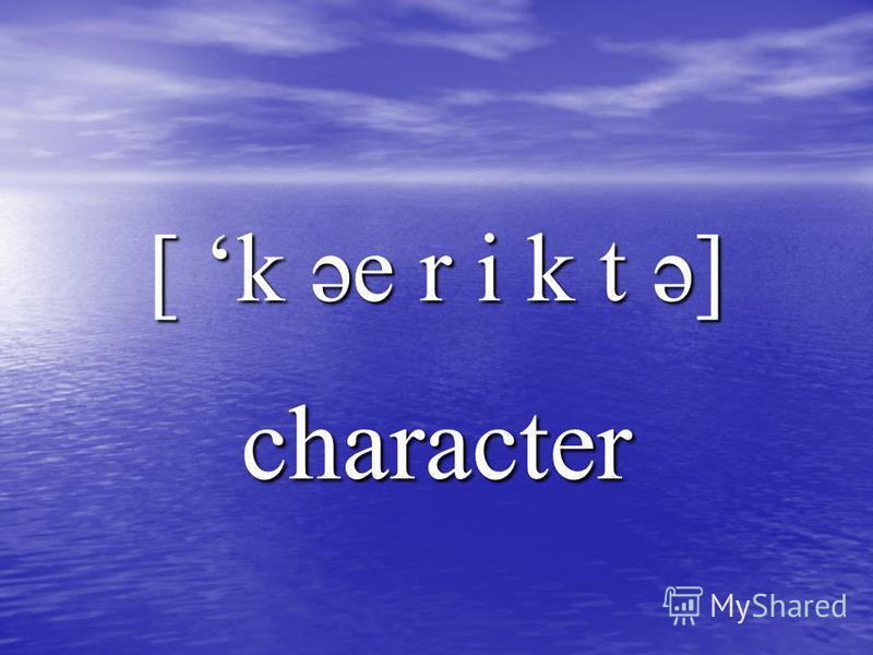 [ k әе r i k t ә] character