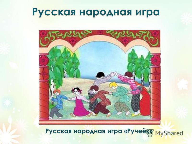 Русская народная игра «Ручеёк»