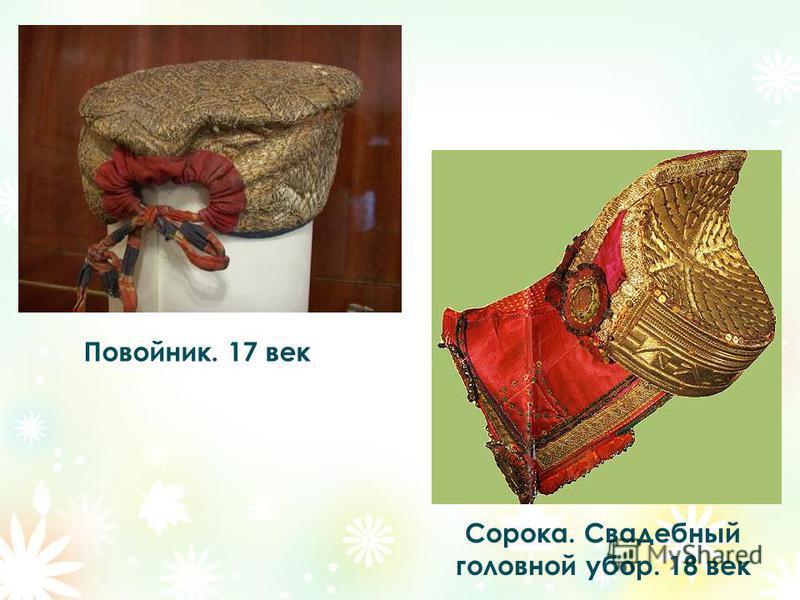 Повойник. 17 век Сорока. Свадебный головной убор. 18 век