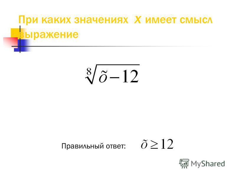 Решить уравнение Правильный ответ: