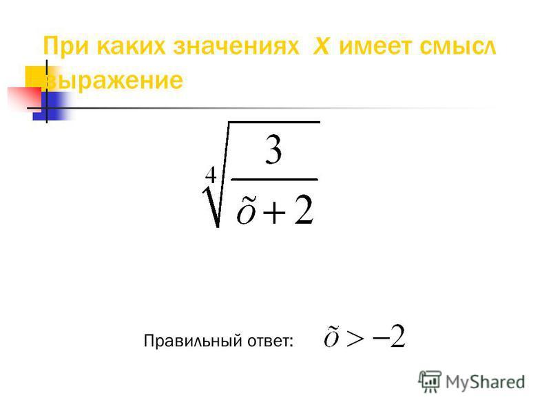 При каких значениях х имеет смысл выражение Правильный ответ: