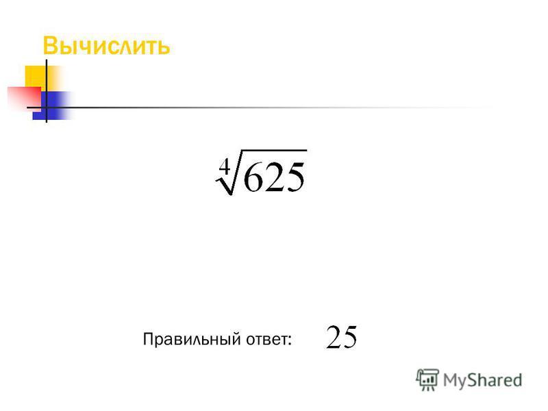 Задания для устного счета. Упражнение 4 10 класс Арифметический корень натуральной степени