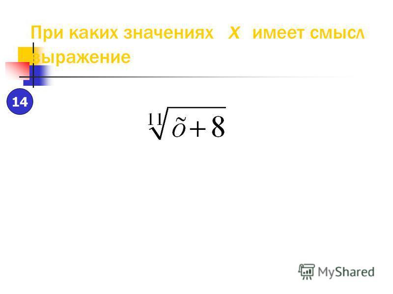 При каких значениях х имеет смысл выражение 13