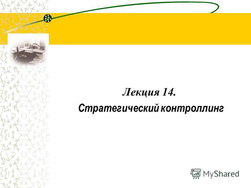 1 Лекция 14. Стратегический контроллинг