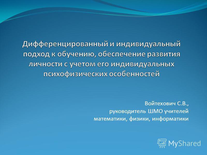 Войтехович С.В., руководитель ШМО учителей математики, физики, информатики