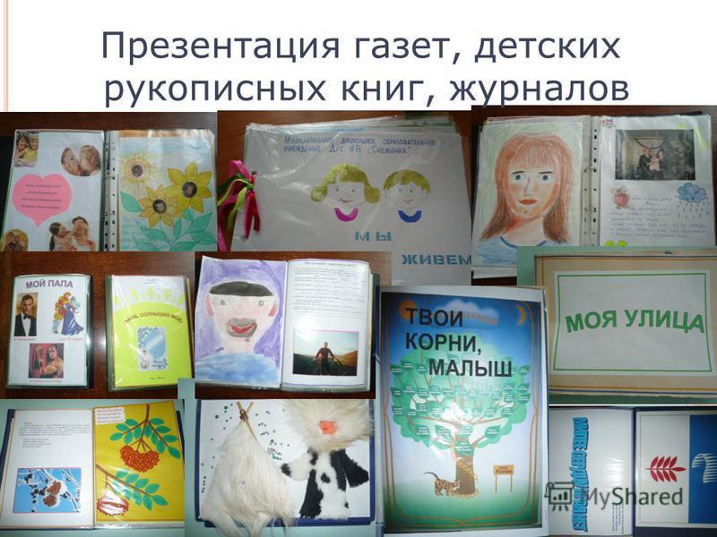 Презентация газет, детских рукописных книг, журналов