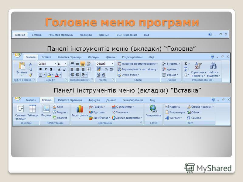 Головне меню програми Панелі інструментів меню (вкладки) Головна Панелі інструментів меню (вкладки) Вставка