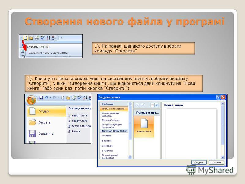 Створення нового файла у програмі 1). На панелі швидкого доступу вибрати команду Створити 2). Кликнути лівою кнопкою миші на системному значку, вибрати вказівку Створити, у вікні Створення книги, що відкриється двічі кликнути на Нова книга (або один