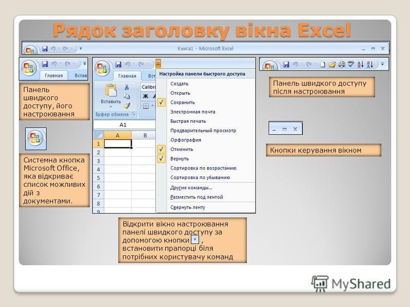 Рядок заголовку вікна Excel Панель швидкого доступу, його настроювання Панель швидкого доступу після настроювання Системна кнопка Microsoft Office, яка відкриває список можливих дій з документами. Кнопки керування вікном Відкрити вікно настроювання п