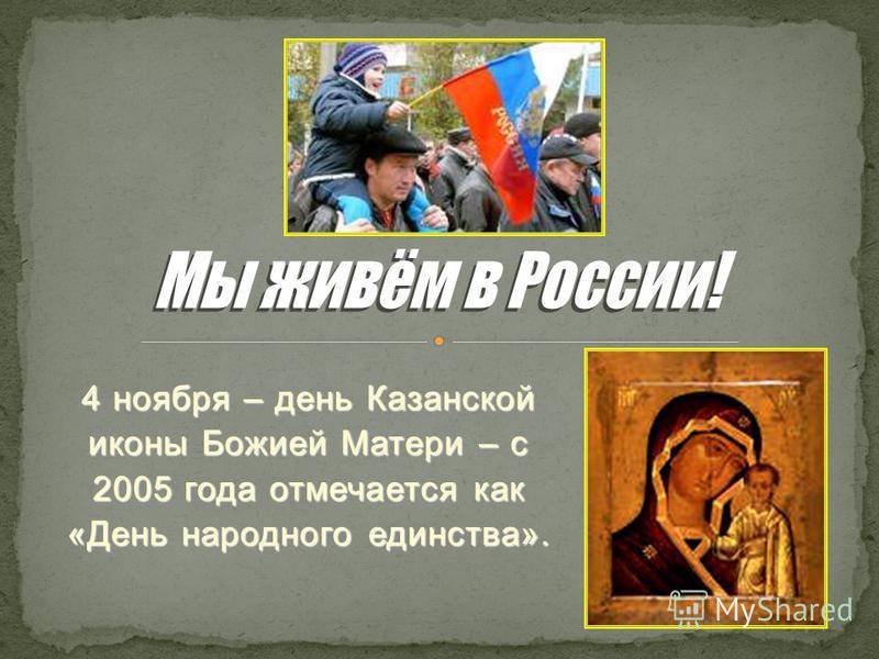 4 ноября – день Казанской иконы Божией Матери – с 2005 года отмечается как «День народного единства».