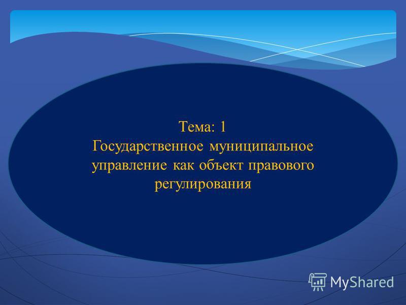 Тема: 1 Государственное муниципальное управление как объект правового регулирования