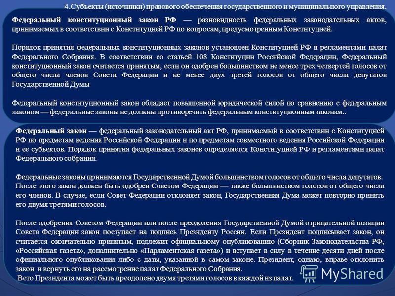 Федеральный конституционный закон РФ разновидность федеральных законодательных актов, принимаемых в соответствии с Конституцией РФ по вопросам, предусмотренным Конституцией. Порядок принятия федеральных конституционных законов установлен Конституцией