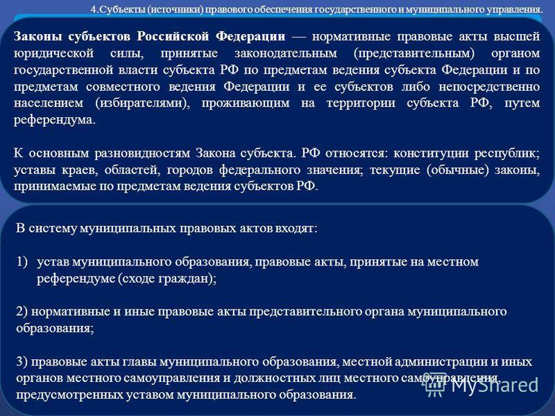 Законы субъектов Российской Федерации нормативные правовые акты высшей юридической силы, принятые законодательным (представительным) органом государственной власти субъекта РФ по предметам ведения субъекта Федерации и по предметам совместного ведения